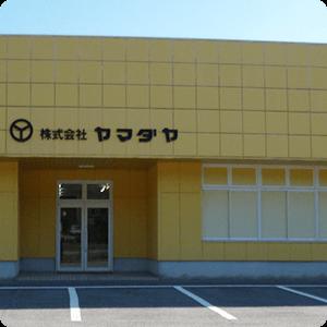 ヤマダヤ隠岐店